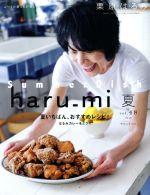 haru_mi 栗原はるみ(季刊誌)(夏 vol.48)(雑誌)