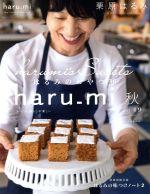 haru_mi 栗原はるみ(季刊誌)(秋 vol.49)(雑誌)