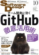 Software Design(月刊誌)(2018年10月号)(雑誌)