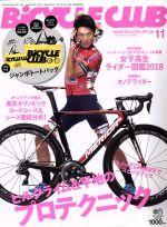 BiCYCLE CLUB(月刊誌)(2018年11月号)(雑誌)
