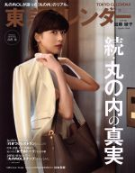 東京カレンダー(月刊誌)(no.208 2018年11月号)(雑誌)