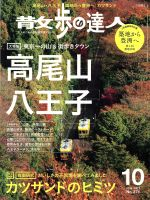 散歩の達人(月刊誌)(No.271 2018年10月号)(雑誌)