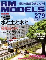 RM MODELS(月刊誌)(279 2018年11月号)(雑誌)