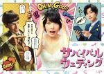 サバイバル・ウェディング DVD-BOX(通常)(DVD)