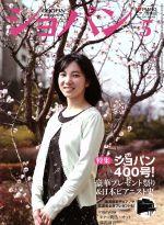 ショパン CHOPIN(月刊誌)(5 May 2017)(雑誌)