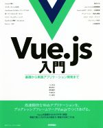 Vue.js入門 基礎から実践アプリケーション開発まで(単行本)