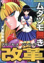 ムダヅモ無き改革 プリンセスオブジパング(4)(近代麻雀C)(大人コミック)