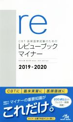 CBT・医師国家試験のためのレビューブックマイナー(2019-2020)(単行本)