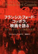 フランシス・フォード・コッポラ、映画を語る ライブ・シネマ、そして映画の未来(単行本)