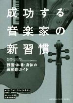 成功する音楽家の新習慣 練習・本番・身体の戦略的ガイド(単行本)