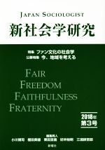 新社会学研究 特集 ファン文化の社会学/公募特集 今、地域を考える(第3号)(単行本)