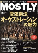 MOSTLY CLASSIC(月刊誌)(12 DECEMBER 2015)(雑誌)