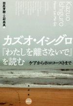 カズオ・イシグロ『わたしを離さないで』を読む ケアからホロコーストまで(単行本)