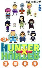 HUNTER×HUNTER(36)ジャンプC