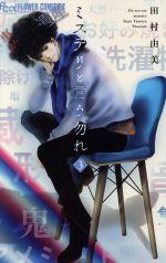 ミステリと言う勿れ(3)(フラワーCアルファ フラワーズ)(少女コミック)