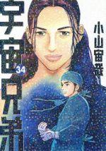 宇宙兄弟(34)(モーニングKC)(大人コミック)