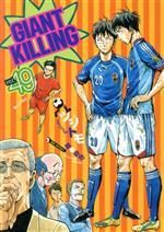 GIANT KILLING(49)(モーニングKC)(大人コミック)