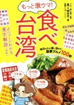 もっと激ウマ!食べ台湾 地元の人が通い詰める最愛グルメ100軒(単行本)