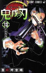 鬼滅の刃(13)(ジャンプC)(少年コミック)