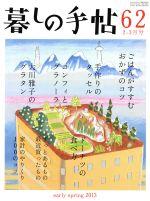 暮しの手帖(隔月刊誌)(62 2013 2‐3月号)(雑誌)