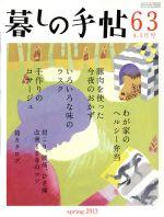 暮しの手帖(隔月刊誌)(63 2013 4‐5月号)(雑誌)