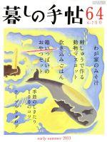 暮しの手帖(隔月刊誌)(64 2013 6‐7月号)(雑誌)