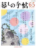 暮しの手帖(隔月刊誌)(65 2013 8‐9月号)(雑誌)