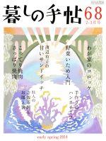 暮しの手帖(隔月刊誌)(68 2014 2‐3月号)(雑誌)