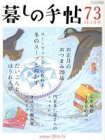 暮しの手帖(隔月刊誌)(73 2014‐15 12‐1月号)(雑誌)