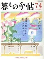 暮しの手帖(隔月刊誌)(74 2015 2‐3月号)(雑誌)