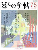 暮しの手帖(隔月刊誌)(75 2015 4‐5月号)(雑誌)