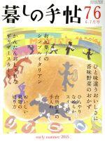 暮しの手帖(隔月刊誌)(76 2015 6‐7月号)(雑誌)