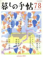 暮しの手帖(隔月刊誌)(78 2015 10‐11月号)(雑誌)