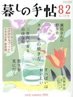 暮しの手帖(隔月刊誌)(82 2016 6‐7月号)(雑誌)