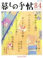 暮しの手帖(隔月刊誌)(84 2016 10‐11月号)(雑誌)