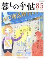 暮しの手帖(隔月刊誌)(85 2016‐17 12‐1月号)(雑誌)