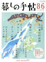 暮しの手帖(隔月刊誌)(86 2017 2‐3月号)(雑誌)