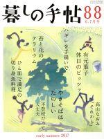 暮しの手帖(隔月刊誌)(88 2017 6‐7月号)(雑誌)