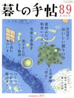暮しの手帖(隔月刊誌)(89 2017 8‐9月号)(雑誌)