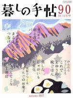 暮しの手帖(隔月刊誌)(90 2017 10‐11月号)(雑誌)