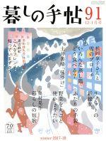 暮しの手帖(隔月刊誌)(91 2017‐18 12‐1月号)(雑誌)