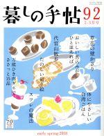 暮しの手帖(隔月刊誌)(92 2018 2‐3月号)(雑誌)