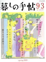 暮しの手帖(隔月刊誌)(93 2018 4‐5月号)(雑誌)