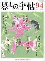 暮しの手帖(隔月刊誌)(94 2018 6‐7月号)(雑誌)
