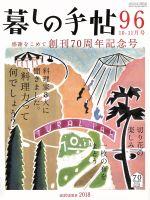 暮しの手帖(隔月刊誌)(96 2018 10‐11月号)(雑誌)