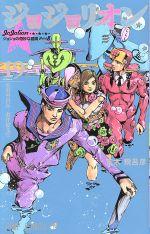 ジョジョリオン(volume19)ジョジョの奇妙な冒険part8ジャンプC