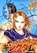 キングダム(52)(ヤングジャンプC)(大人コミック)