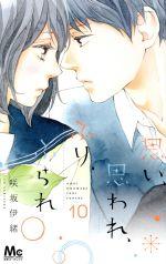 思い、思われ、ふり、ふられ(10)(マーガレットC)(少女コミック)