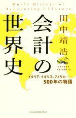 会計の世界史 イタリア、イギリス、アメリカ―500年の物語(単行本)