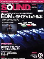 SOUND DESIGNER(月刊誌)(8 2015 August)(雑誌)